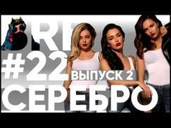 Big Russian Boss Show #22 | Serebro | Часть 2